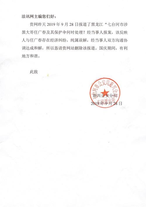 法讯网发布《黑龙江省七台河市涉黑大哥任广春及其保护伞何时处理?》后