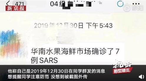 武汉医生称确诊7例SARS被训诫:病好了会上一线